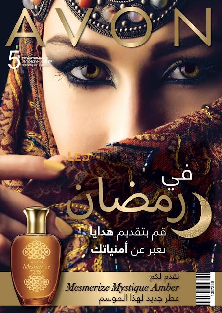 flyer avon maroc avril mai ramadan 2020