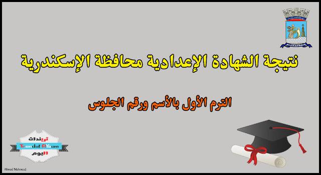 نتيجة الشهادة الإعدادية 2020 محافظة الإسكندرية الترم الأول بالأسم ورقم الجلوس