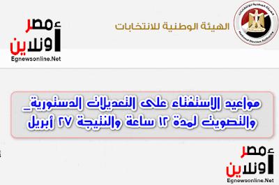 مواعيد الاستفتاء على التعديلات الدستورية..والتصويت لمدة 12 ساعة والنتيجة 27 أبريل,عاجل,اخبار مصر , أخبار مصر , مواعيد الإنتخابات,