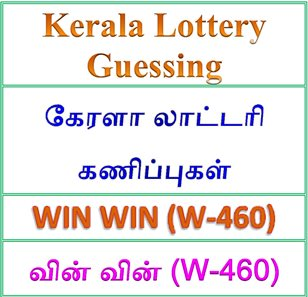 Kerala lottery guessing of Win Win W-460, Win Win W-460 lottery prediction, top winning numbers of Win Win W-460, ABC winning numbers, ABC Win Win W-460 14-05-2018 ABC winning numbers, Best four winning numbers, Win Win W-460 six digit winning numbers, kerala lottery result Win Win W-460, Win Win W-460 lottery result today, Win Win lottery W-460, www.keralalotteries.info W-460, live- Win Win -lottery-result-today, kerala-lottery-results, keralagovernment, result, kerala lottery gov.in, picture, image, images, pics, pictures kerala lottery, kl result, yesterday lottery results, lotteries results, keralalotteries, kerala lottery, keralalotteryresult, kerala lottery result, kerala lottery result live, kerala lottery today, kerala lottery result today, kerala lottery results today, today kerala lottery result Win Win lottery results, kerala lottery result today Win Win, Win Win lottery result, kerala lottery result Win Win today, kerala lottery Win Win today result, Win Win kerala lottery result, today Win Win lottery result, today kerala lottery result Win Win, kerala lottery results today Win Win, Win Win lottery today, today lottery result Win Win , Win Win lottery result today, kerala lottery result live, kerala lottery bumper result, kerala lottery result yesterday, kerala lottery result today, kerala online lottery results, kerala lottery draw, kerala lottery results, kerala state lottery today, kerala lottare, Win Win lottery today result, Win Win lottery results today, kerala lottery result, lottery today, kerala lottery today lottery draw result, kerala lottery online purchase Win Win lottery, kerala lottery Win Win online buy, buy kerala lottery online Win Win official