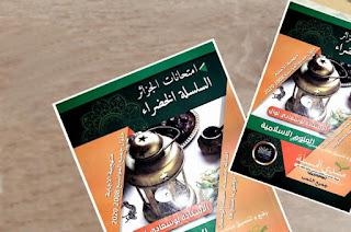 تحميل كتاب السلسلة الخضراء الأستاذة بوسعادي pdf 2021