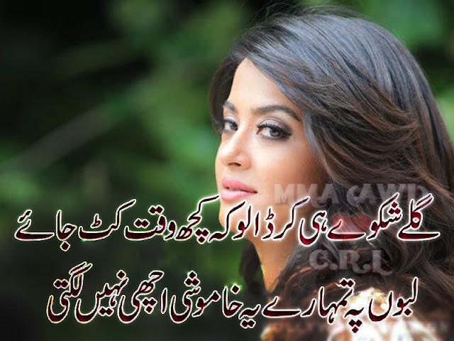 Urdu Love Poetry Pictures Massage