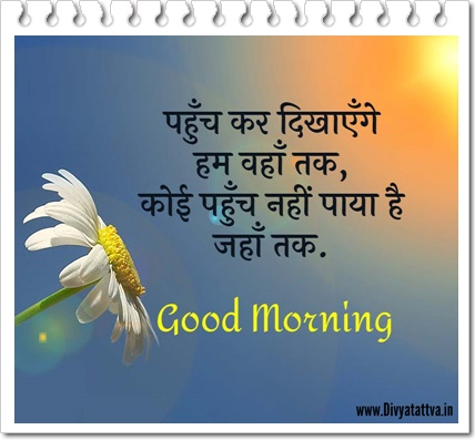 daily inspirational good morning thoughts with images,सुप्रभात प्रेरणादायक विचार
