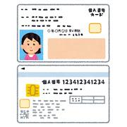 マイナンバー・個人番号カードのイラスト(バラバラ)