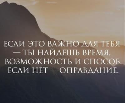 Девиз по жизни: никаких оправданий! Ни перед другими людьми, ни тем более перед собой!