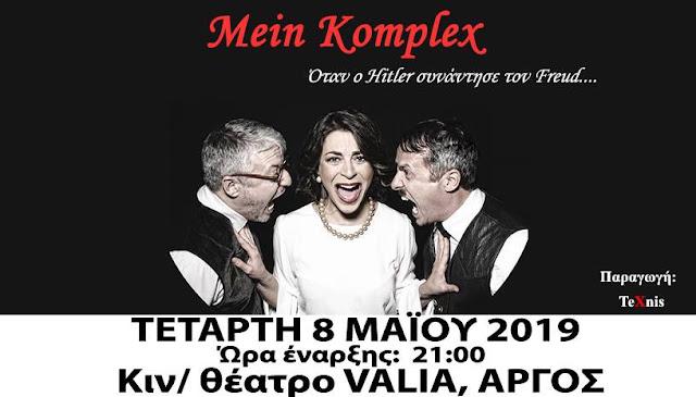 """Ξεκαρδιστική κωμωδία στο Άργος: """"Mein Komplex - Όταν ο Hitler συνάντησε τον Freud"""""""