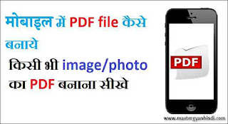 image to pdf convert
