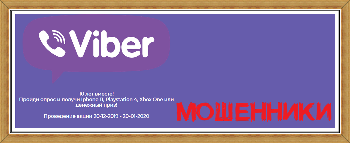 [Лохотрон] Viber - 10 лет вместе – Отзывы, мошенники!