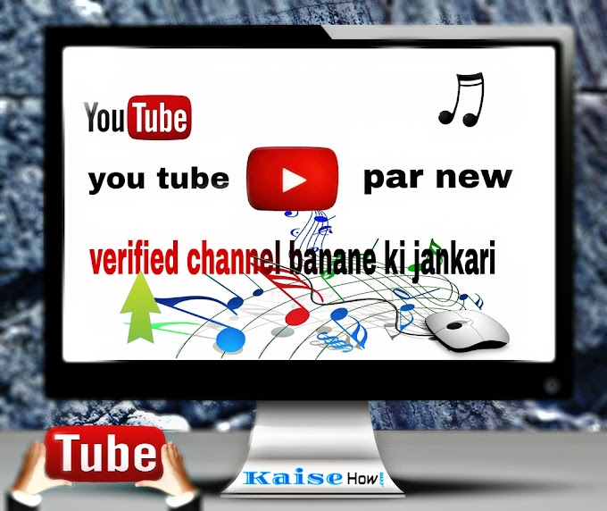 How To Create Youtube Channel In Hindi  #My Youtube Channel