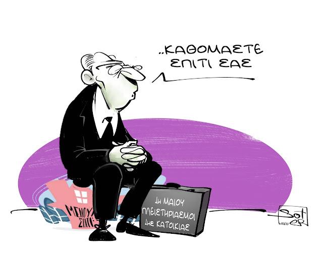 ΜΈΝΟΥΜΕ ΣΠΊΤΙ - ΚΑΘΌΜΑΣΤΕ ΣΠΊΤΙ ΣΑΣ - πρώτη κατοικία πλειστηριασμοί - σκιτσο - γελοιογραφία