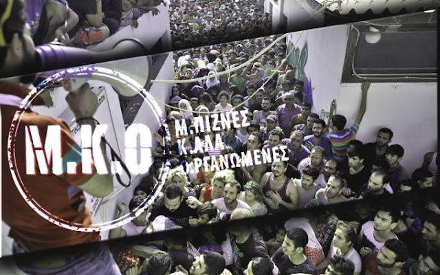 Το πάρτι ΣΥΡΙΖΑ/ΜΚΟ και οι παράνομοι ΑΜΚΑ