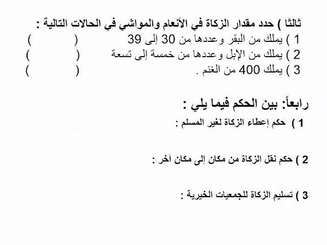 نموذج امتحان الاختيارمن متعدد تربية اسلامية