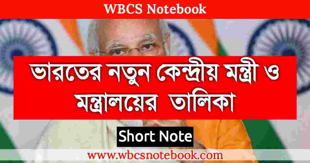 কেন্দ্রীয় মন্ত্রী তালিকা ২০২১  || Cabinet Ministers Name