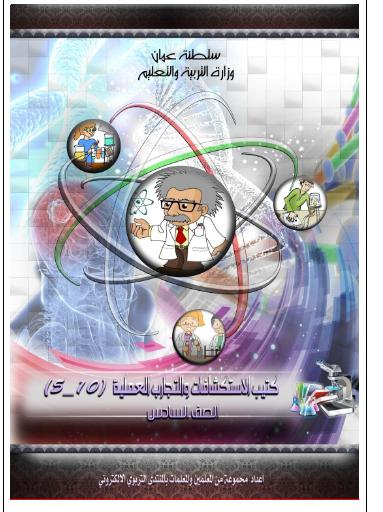 كتيب الاستكشافات والتجارب العلمية للصف السادس
