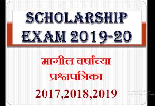 scholarship exam 2019-20