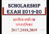 Scholarship Exam 2020 Old Question Paper For Practice
