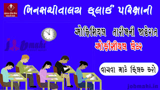 GSSSB Bin Sachivalay clerk exam date  Official announcement 2019