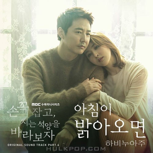 Ravie Nuage – Let's Hold Hands And Watch The Sunset OST Part.4