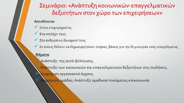 """Σεμινάριο με θέμα """"Ανάπτυξη Κοινωνικών-Επαγγελματικών Δεξιοτήτων στον Χώρο των Επιχειρήσεων"""" στο Επιμελητήριο Λάρισας"""