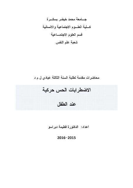 الاضطرابات الحسية الحركية عند الطفل pdf