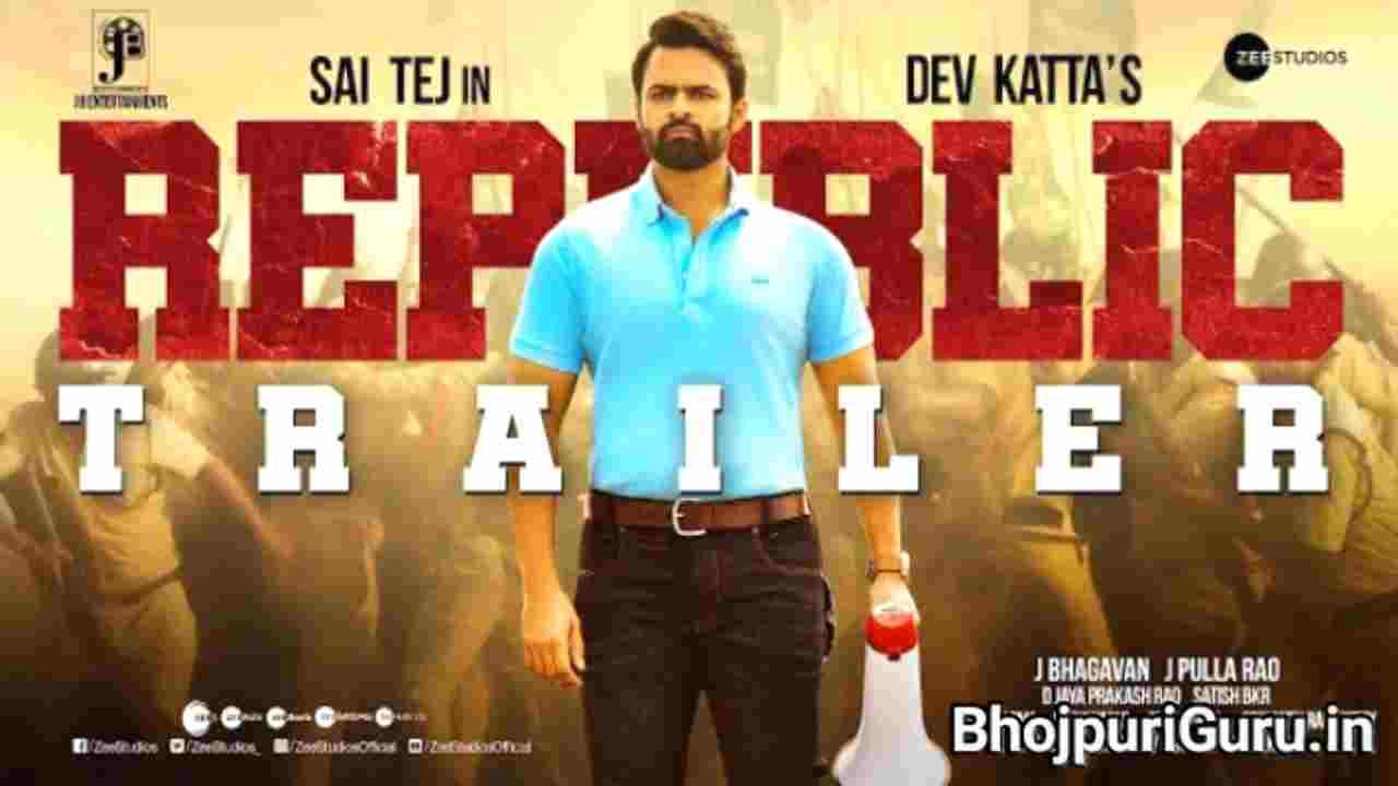 Republic Full Movie Release Date, Sai Dharam Tej, Trailer Out, Cast & Crew, Review - Bhojpuri Guru