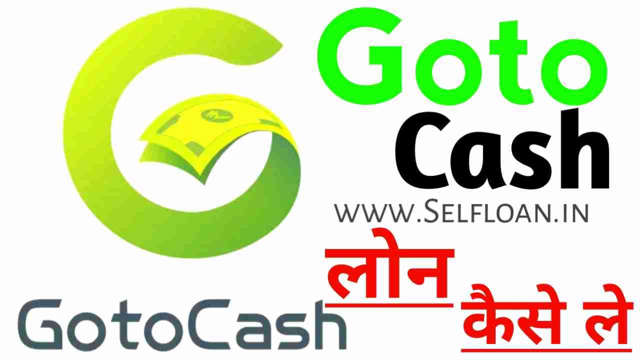 GotoCash Se Loan Kaise Milta Hai, Instant Personal Loan Kaise Le - Selfloan.in