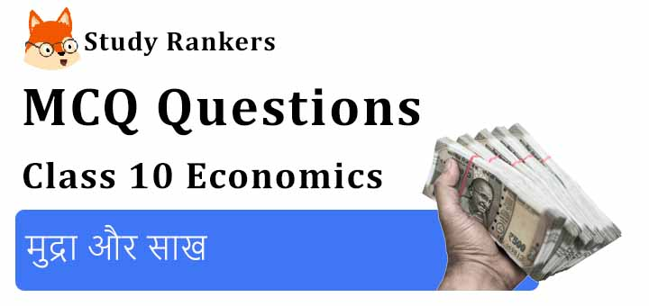 MCQ Questions for Class 10 Economics: Chapter 3 मुद्रा और साख