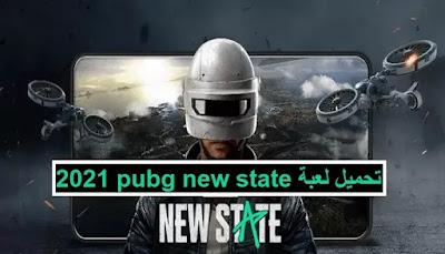 pubg new state apk تحميل لعبة pubg new state من ميديا فاير حصريا