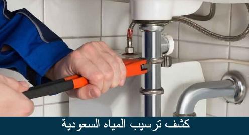 كشف ترسيب المياه السعودية