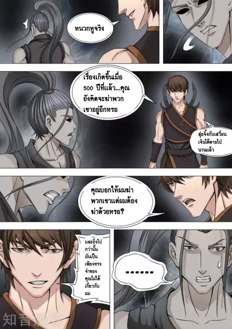 Tangyan in the other world - หน้า 10