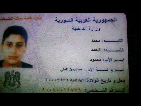 هوية سورية فارغة للفيسبوك