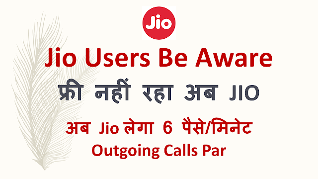 Jio Outgoing Calls Are Not Free Now | 6 Paise per Minute Charge in Jio 4G Voice Call | Jio Latest New in Hindi