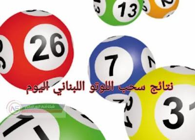 صدرت فورا.. نتائج سحب اللوتو اللبناني رقم 1896 اليوم الخميس 29 نيسان 2021 مع الإعلامي زيد Lotto.Lebanon