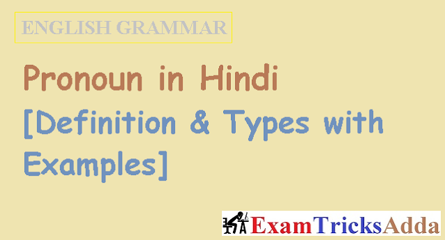 Pronoun in Hindi [Definition & Types with Examples]