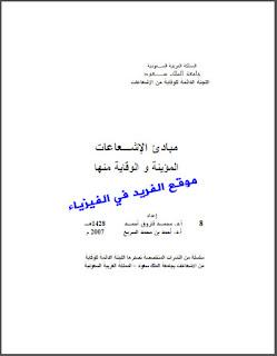 تحميل كتاب مبادئ الإشعاعات المؤينة والوقاية منها pdf جامعة الملك سعود