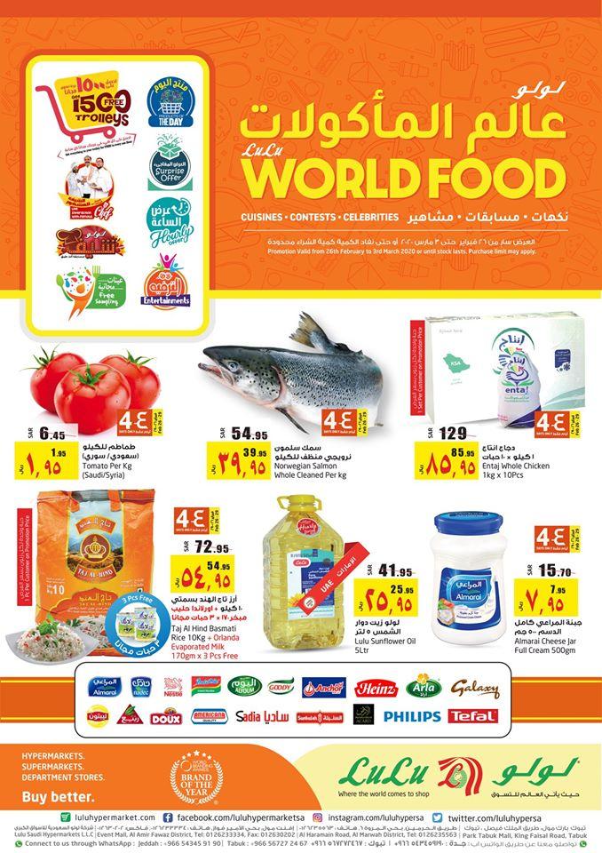 عروض لولو جدة اليوم 26 فبراير حتى 10 مارس 2020 عالم المأكولات
