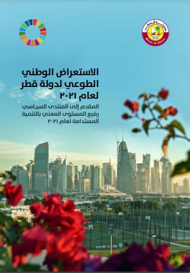 الاستعراض الوطني الطوعي لدولة قطر لعام 2021