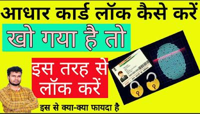 Aadhar card Lock/Unlock Biometrics