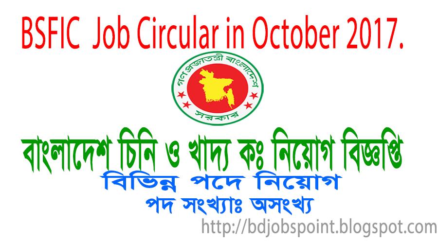Bangladesh Sugar & Food Industries Corporation Job circular 2017 | www.bsfic.gov.bd job