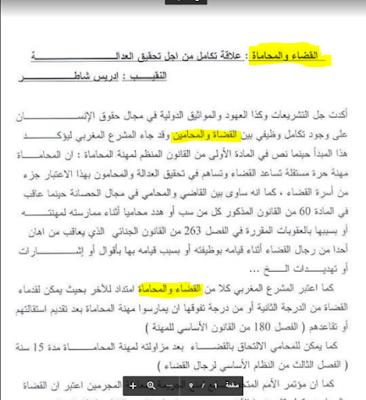 موضوع مهم : القضاء والمحاماة : علاقة تكامل من اجل تحقيق العدالة بصيغة PDF