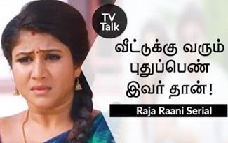 Raja Rani new entry character is revealed | Raja Rani Serial