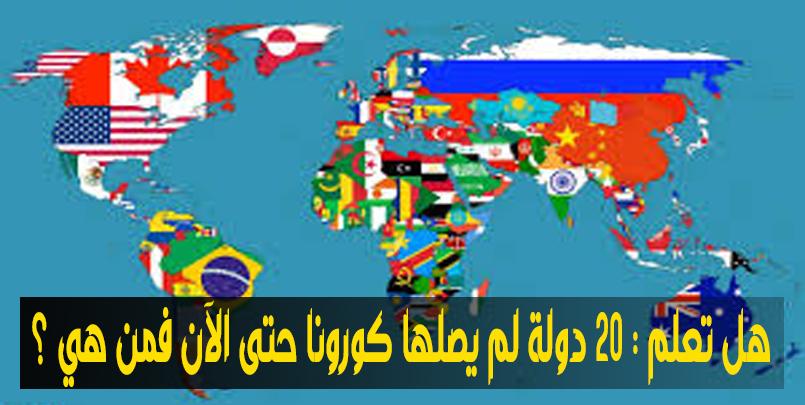 الدول التي لم يصلها فيروس كورونا,هل تعلم : 20 دولة لم يصلها كورونا حتى الآن فمن هي ؟ -الجزائر.