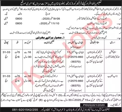 Latest Jobs in Frontier Corps FC Balochistan 2020 for Education Junior Commissioned Officers and Naib Khateeb, jobs in balochistan, jobs in quetta,