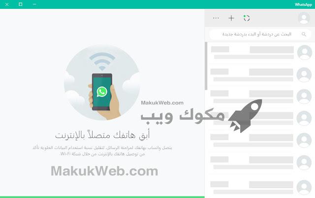 تنزيل واتساب للكمبيوتر برنامج whatsapp