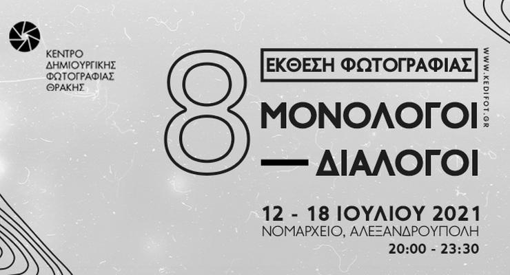 Αλεξανδρούπολη: Έκθεση Φωτογραφίας «8 Μονόλογοι - Διάλογοι»