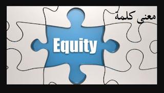 equity معنى