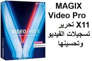 MAGIX Video Pro X11 تحرير تسجيلات الفيديو وتحسينها
