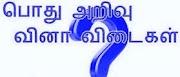 TNPSC Group 1 / Group 2 / Group 4 பொது அறிவு வினா விடைகள்!!!