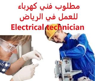 للعمل في الرياض