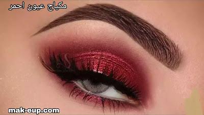 مكياج عيون احمر 2020
